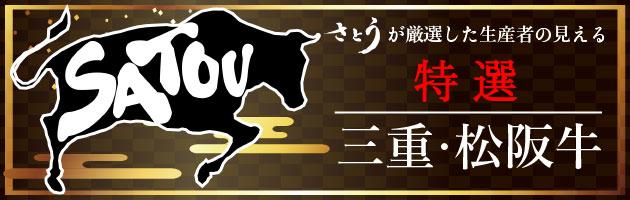 特選 三重・松阪牛
